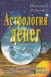 Священная наука - Дордже Й. - Астрология денег. Практическое руководство по работе с энергией изобилия.