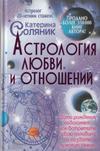 Cоляник К. - Астрология любви и отношений.