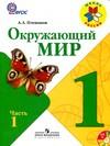 Школа России - Плешаков А.А. - Окружающий мир. 1 класс. 1-2 часть