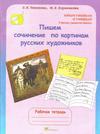 Тикунова Л.И., Корепанова М.Н. - Пишем сочинение по картинам русских художников