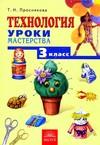 Проснякова Т.Н. - Технология. Уроки мастерства. 3 класс