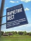 Philip Cotler / Филип Котлер - Marketing Places Europe / Маркетинг мест