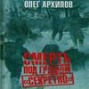 Архипов О.Н. - Смерть под грифом секретно. Кн.1-2.