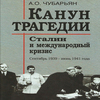 Чубарьян А.О. - Канун трагедии: Сталин и международный кризис: сентябрь 1939 - июнь 1941 года