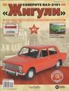 Ашет Коллекция - Соберите ВАЗ-2101 Жигули -43 номера [2018-2020, PDF, RUS] Обновлено 2019-09-16