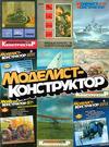 Моделист-Конструктор - 654 номера [1962-2019, PDF/DJVU, RUS] Обновлено 15.09.19 г.