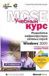 Microsoft - Разработка инфраструктуры сетевых служб Windows 2000. Учебный курс