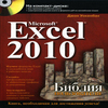John Walkenbach / Джон Уокенбах - Microsoft Excel 2010. Библия пользователя