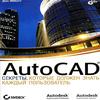 Эбботт Д. - AutoCAD. Секреты, которые должен знать каждый пользователь
