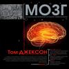 Tom Jackson / Том Джексон - Мозг. Иллюстрированная история нейронауки