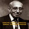 Hamilton, Edmond / Гамильтон, Эдмонд - Собрание сочинений