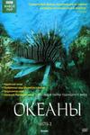 BBC: Океаны / Oceans (Дэниэл Бэрри, Matthew Gyves) [2008, документальный, BDRip] DVO (Инис по заказу Союз-Видео) + Original