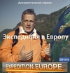 Экспедиция в Европу (1-2 серии из 2) / Expedition Europe