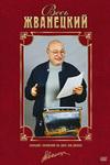 Весь Жванецкий. Полное собрание сочинений [1998, Юмор, DVD5 (сжатый)]
