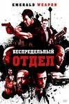 Беспредельный отдел / Street Kings, The Matrix / Серии: 01-04 [2018, смешной перевод, пародия, комедия, HDRip] AVO