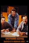 Программа Взгляд. Выпуск от 9 февраля 1988 г.