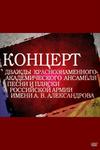 Концерт ансамбля песни и пляски им. А.В. Александрова