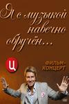 Николай Басков - Я с музыкой навеки обручен