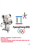 XXIII Зимние Олимпийские игры / Биатлон / Женщины / Эстафета 4x6 км / Матч Арена HD [22.02.2018, Биатлон, HDTVRip/720p/50fps, MKV/H.264, RU] + Цветочная церемония