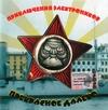 Приключения Электроников - Прекрасное далеко - 2001