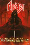 Ария - Живой огонь (LPCM) [2004/2018, Heavy metal, Power metal, DVD9(custom)]