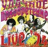 Удачное Приобретение - Live 74 - 2000