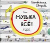 Серебряная Свадьба - Музыка - всё! - 2015