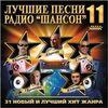 Лучшие песни Радио Шансон 11 - 2018