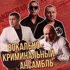 Вокально-криминальный ансамбль.2019