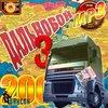 Дальнобой 3 - 2009