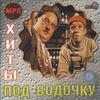 Хиты под водочку vol. 01-05 - 2003