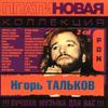 Игорь Тальков - Платиновая коллекция 2003