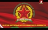 Отечеству служим! 100-летию Вооружённых Сил Республики Беларусь посвящается