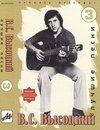 В. С. Высоцкий - Лучшие песни 3 - 1980/1996