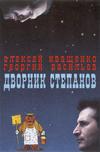 Алексей Иващенко, Георгий Васильев - Дворник Степанов - 1997