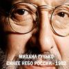 Михаил Гулько - Синее небо России - 1982