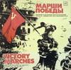 Первый отдельный показательный оркестр министерства обороны СССР - Марши Победы / Victory Marches - 1984