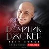 Доминик Джокер - Дискография 2009-2016