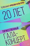 Телеканалу РОССИЯ К - 20! Юбилейный гала-концерт
