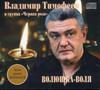 Владимир Тимофеев и группа Чёрная роза - Волюшка-воля - 2020