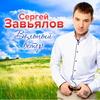 Сергей Завьялов - 2019 - 2020
