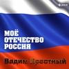 Вадим Крёстный - Моё Отечество-Россия! - 2020