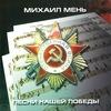 Михаил Мень - Песни нашей Победы - 2004