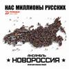 Роман Разум и ансамбль Новороссия - 3 Альбома - 2017-2020