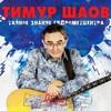 Тимур Шаов - Коллекция - 3 альбома - 1997 - 2019