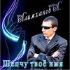 Андрей Алимханов - 2019 - 2020