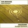 Альберт Артемьев - Послание - 2020