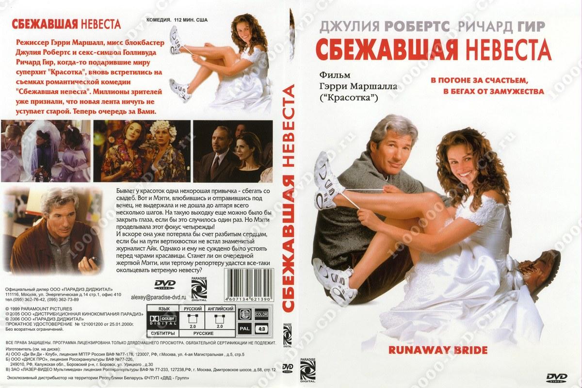 porno-sbezhavshaya-nevesta
