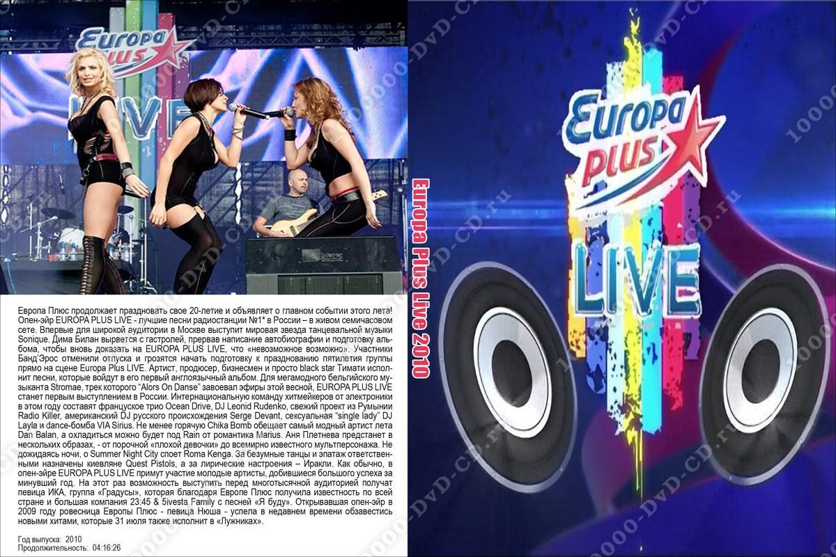 песни европы плюс игравшие на радио 20.03.2016