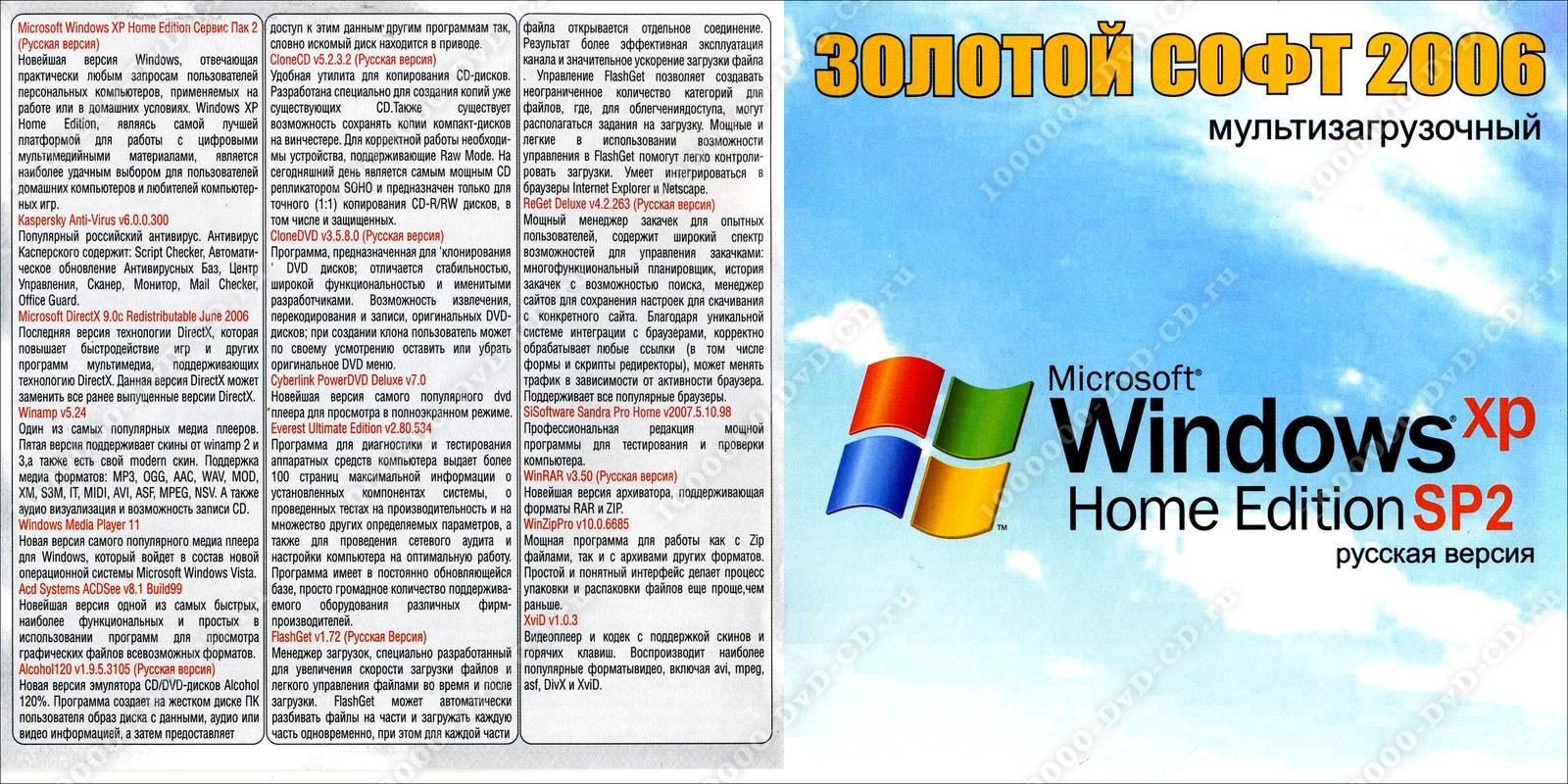 Как сделать загрузочный диск и флешку Windows 7, 8.1, 10 46